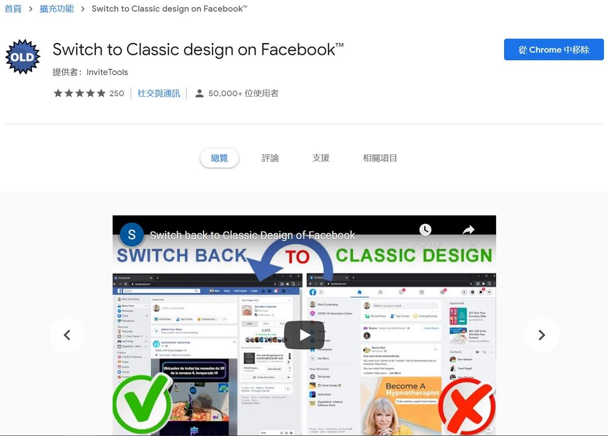 按此下載 Chrome 版,Firefox 版請按此。