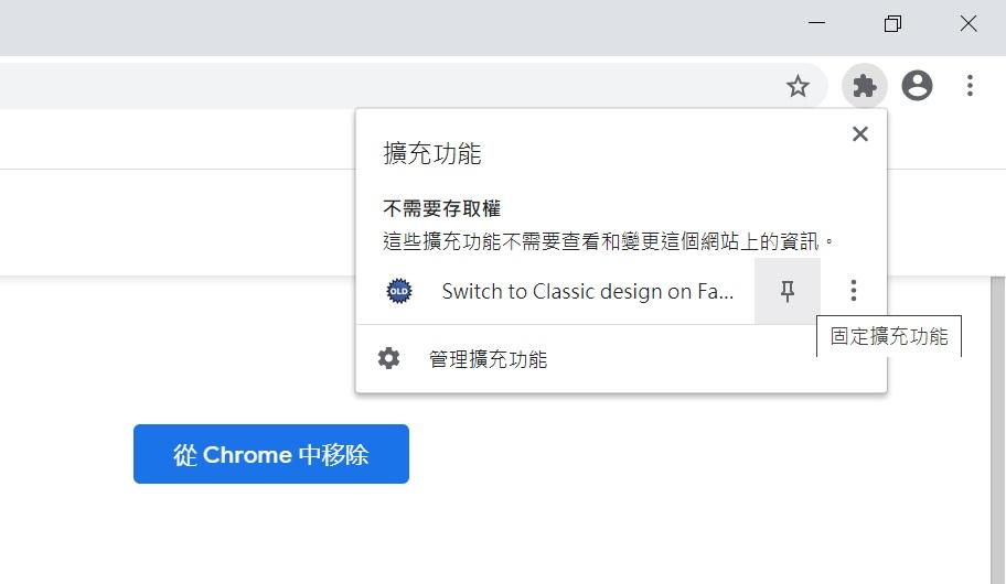 筆者以 Chrome 版做示範,點選右上角擴充功能圖示,可釘選元件。