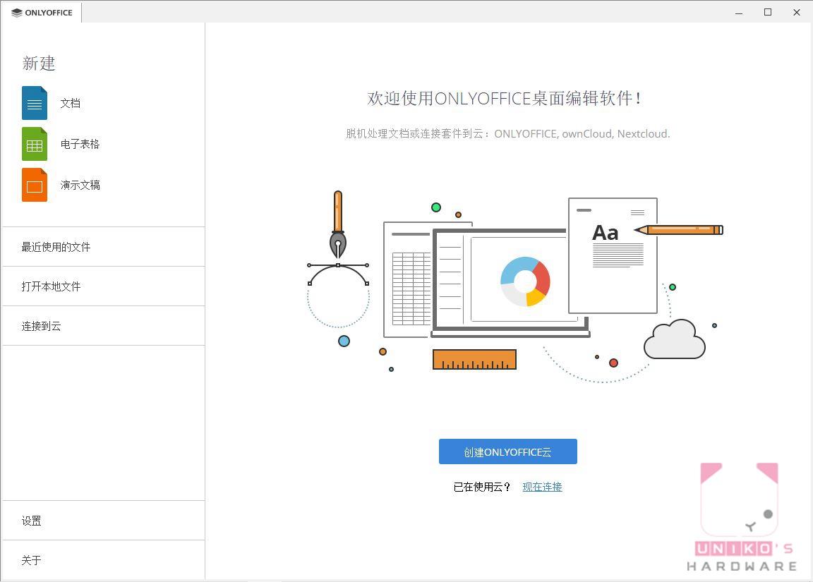 軟體尚未提供繁體中文語系檔,要開啟本機文件檔案可以點選「打開本地文件」。