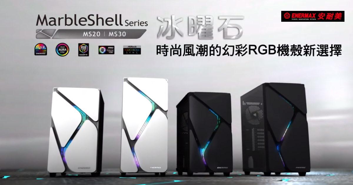 ENERMAX 最新 MarbleShell 冰曜石系列幻彩 RGB 機殼已在台登場。