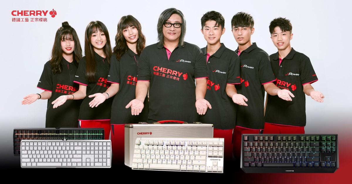 TCAA 電競教父施文彬代言正宗德國 CHERRY MX 機械式鍵盤。