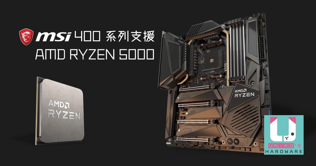 MSI 400 系列主機板確定全面支援 AMD Ryzen 5000 系列處理器。