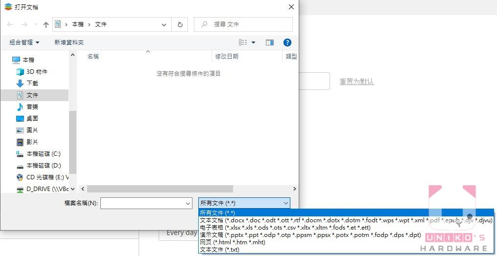 支援微軟 Office 檔案格式。