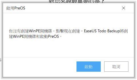 每次都要開機進入 Windows 才能進行操作,有時會造成不便,當系統毀損時也無法進行還原,為避免這種情況,先啟用 PreOS 和建立開機碟是一個好方法,點選左邊的「工具」-「啟用 PreOS」,然後按下啟動。