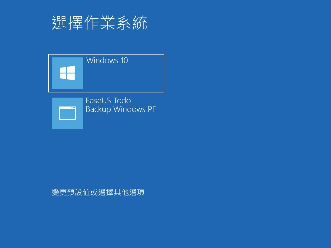 當建立後重新開機,開機選單將會顯示 EaseUS Todo Backup Windows PE 這個選項,用方向鍵+ Enter 或滑鼠游標點選都能使用。