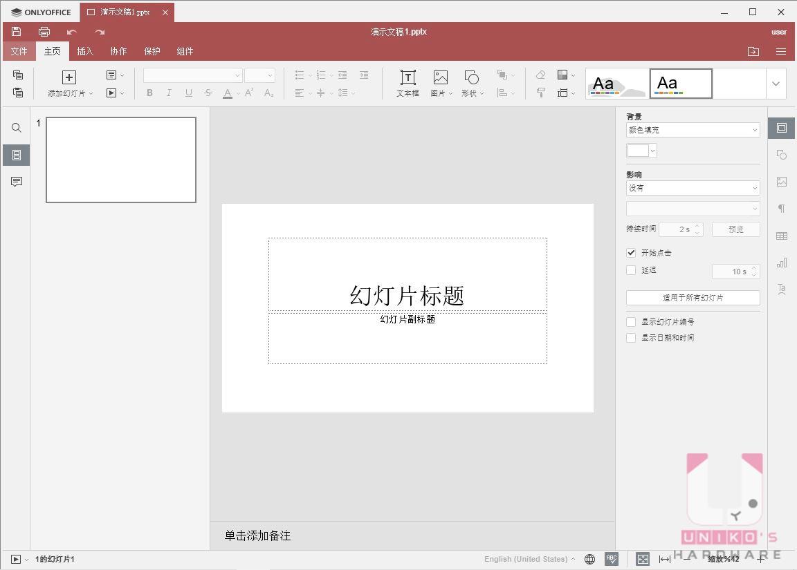 OnlyOffice 的 PowerPoint 稱為演示文稿(Presentation)。