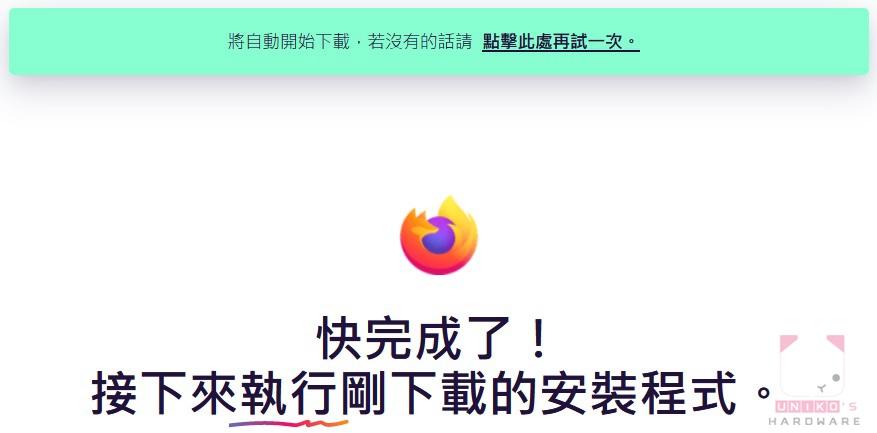 首先按此安裝 Firefox 瀏覽器。