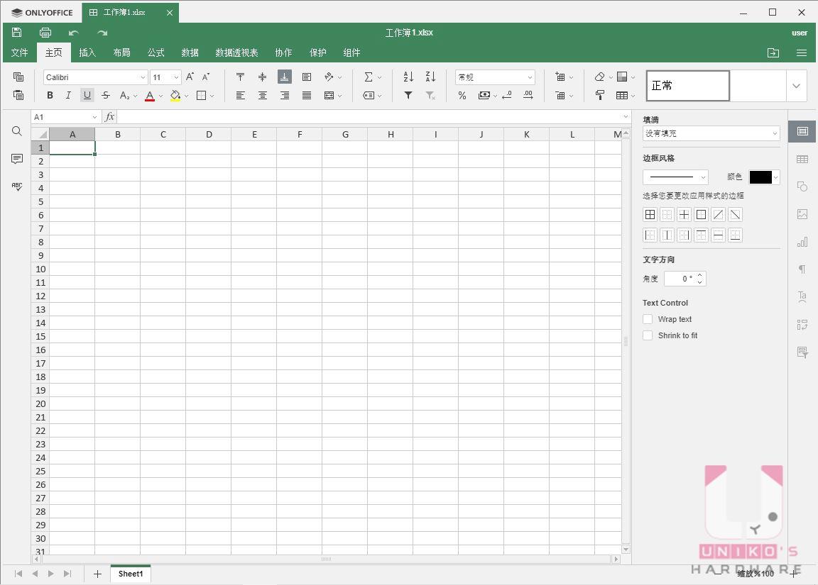 OnlyOffice 的 Excel 稱為電子表格(Spreadsheet)。