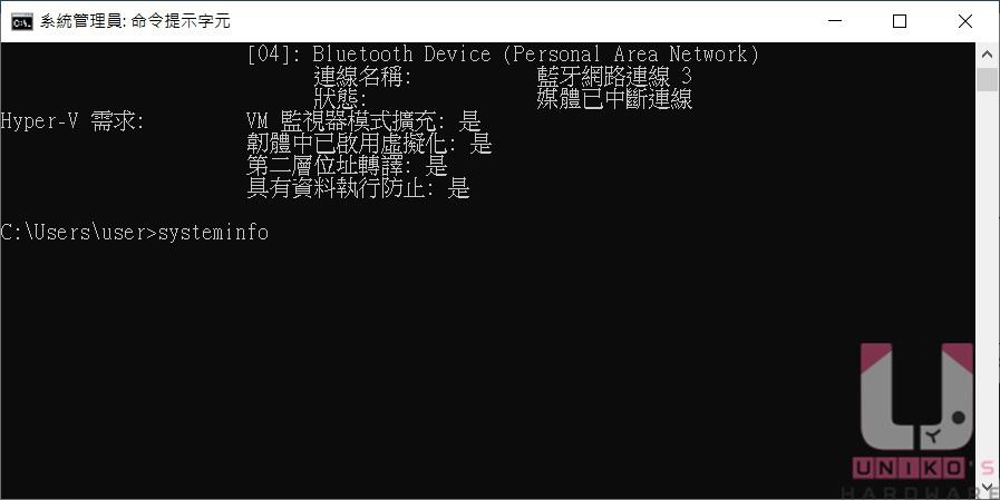首先執行命令提示字元,輸入「systeminfo」,把畫面捲到底,看 Hyper-V 需求的四個條件是否都顯示為是。
