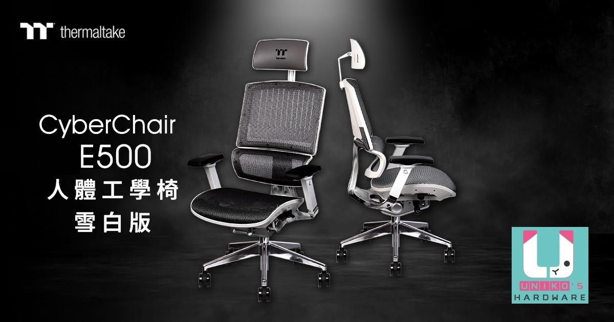 Thermaltake CyberChair E500 雪白版人體工學椅正式上市。