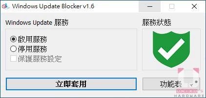 按此下載 Windows Update Blocker v1.6,Chrome 瀏覽器會判定此檔案具有風險,請選擇保留。