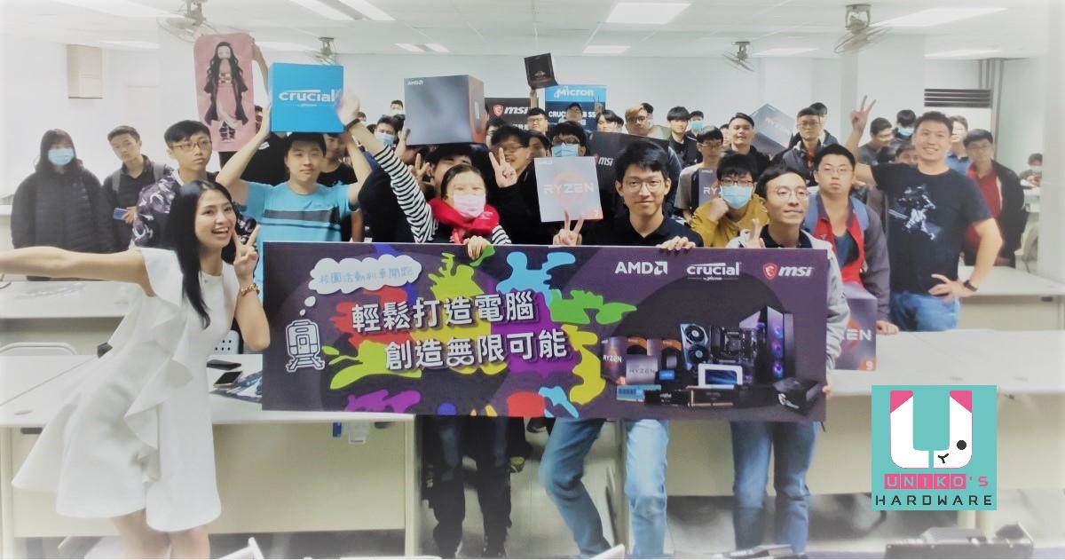 AMD x Crucial x MSI 2020 聯合校園活動開跑