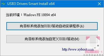首先找個 Windows 10 的 PE 系統製作成開機碟,由開機碟進入 PE 環境中,然後執行 USB3 Drivers Smart Install 主程式,點選「向目標系統添加 USB3 驅動自動安裝程序」。