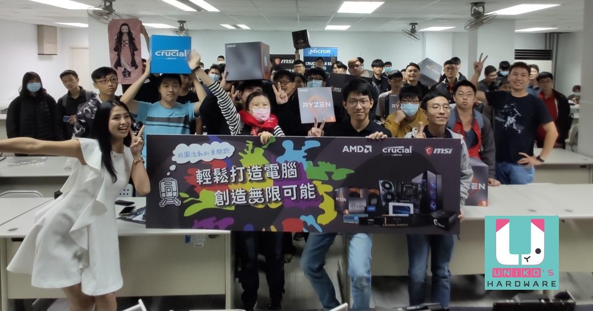 AMD x Crucial x MSI 2020 聯合校園活動開跑。