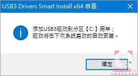 等待驅動解壓縮至目標分割區中,完成後重新開機進 Windows 7。