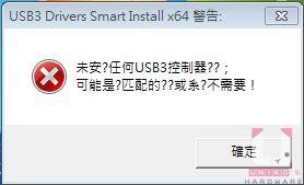 要是 USB 控制器不在驅動的對應裝置中,會顯示上圖訊息,這時要重新從第一個步驟開始,準備好對應的驅動並選擇加入自定義 USB3 驅動。