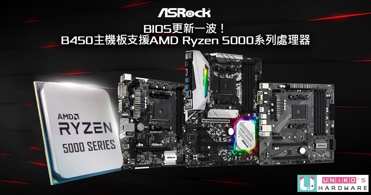 華擎 AMD B450 系列主機板正式推出新版本,支援全新 Ryzen 5000 處理器