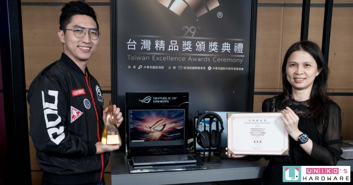 正港台灣之光,ASUS 華碩榮獲 27 項台灣精品獎