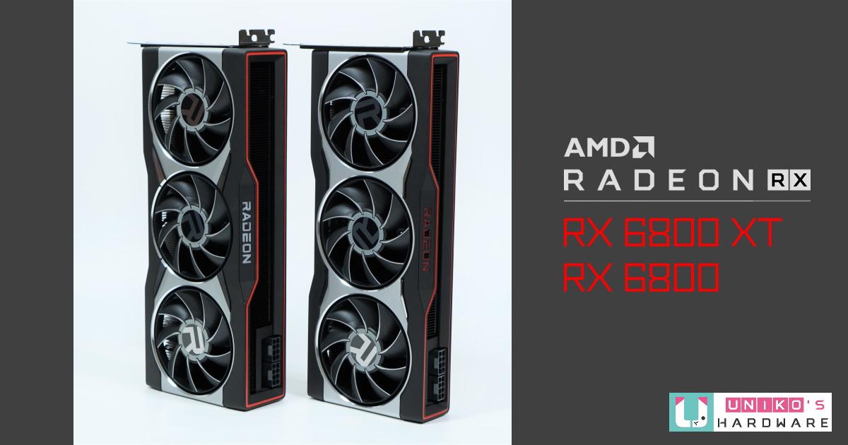 AMD Radeon RX 6800 XT、RX 6800 顯示卡外觀開箱