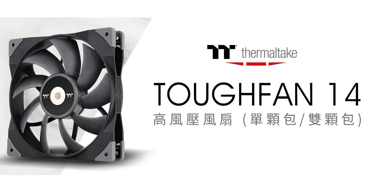 曜越首款 PWM 兼具高轉速與高風壓 14 公分風扇 - 鋼影 TOUGHFAN 14