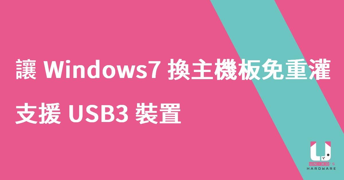Windows7 換主機板後免重灌支援 USB3 裝置
