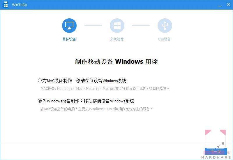 按此下載免安裝版,解壓縮後執行 WinToGo.exe,依需求選擇 Mac 或 PC 裝置,按下一步繼續。(官方安裝版本請至此下載)