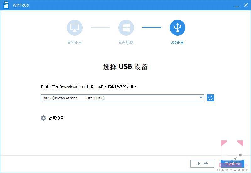 選擇 USB 儲存裝置,選好後按「開始製作」。