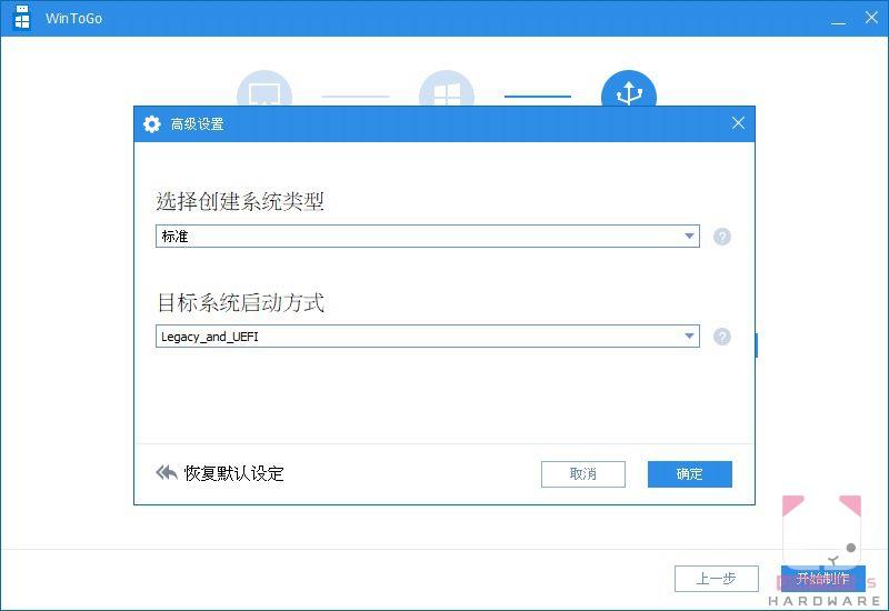 在上一步中按「高級設置」可切換系統類型成 VHD,啟動方式也能改成 Legacy + UEFI 相容模式。