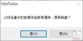 此時會跳出訊息視窗告知該儲存裝置內的資料將被刪除,按「是」繼續。