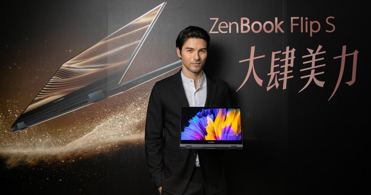 超薄+翻轉,世界最薄 OLED 筆電 ZenBook Flip S 超凡登場