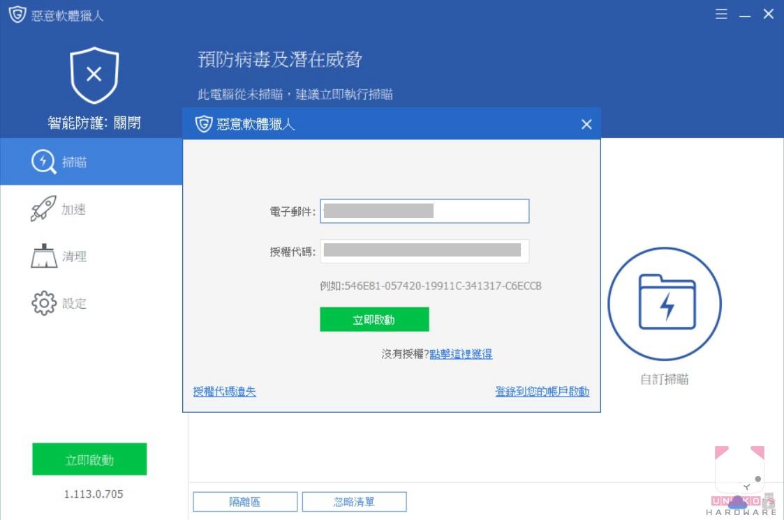 輸入註冊用的信箱與序號,按下立即啟動即可。