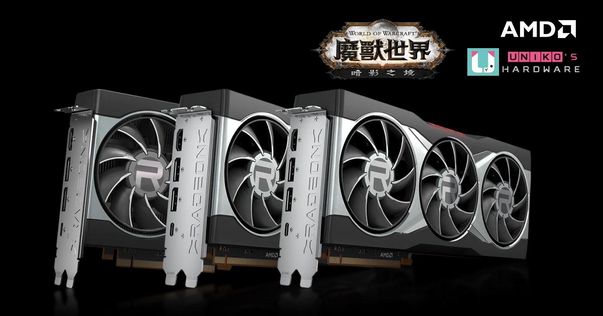 AMD Radeon RX 6800 系列顯示卡在《魔獸世界:暗影之境》中提供令人驚豔的視覺效果和頂尖效能。