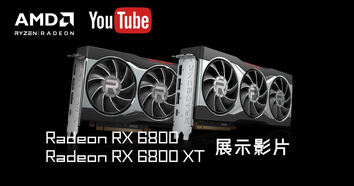 AMD Radeon RX 6000 系列顯卡上市前簡介及影片曝光。