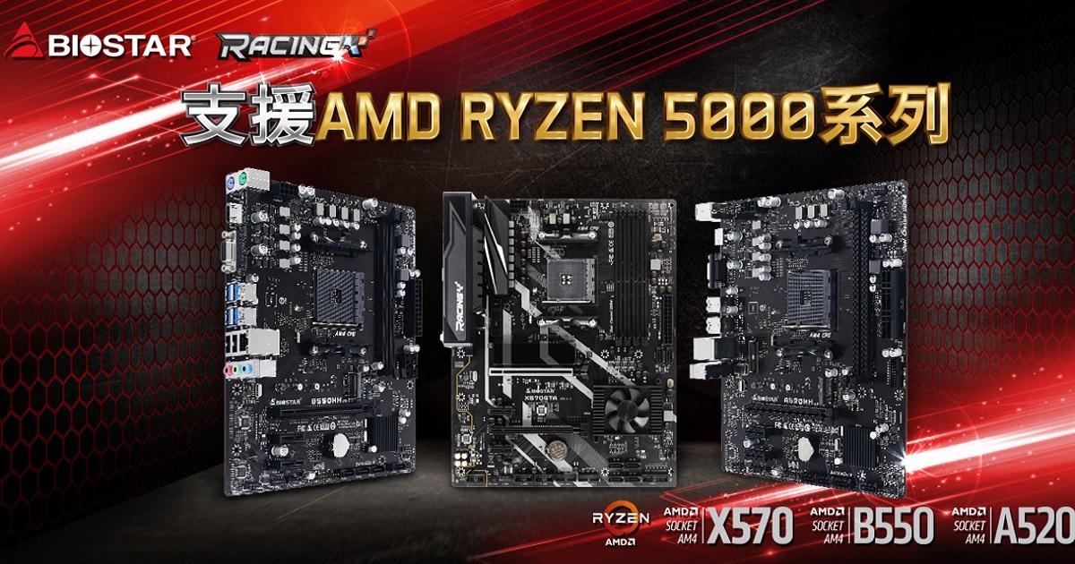 BIOSTAR 宣布 500 系列主機板支援新一代 AMD Vermeer 處理器