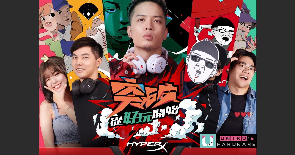 HyperX We're All Gamers 跨界結盟各路名人詮釋玩家新態度。