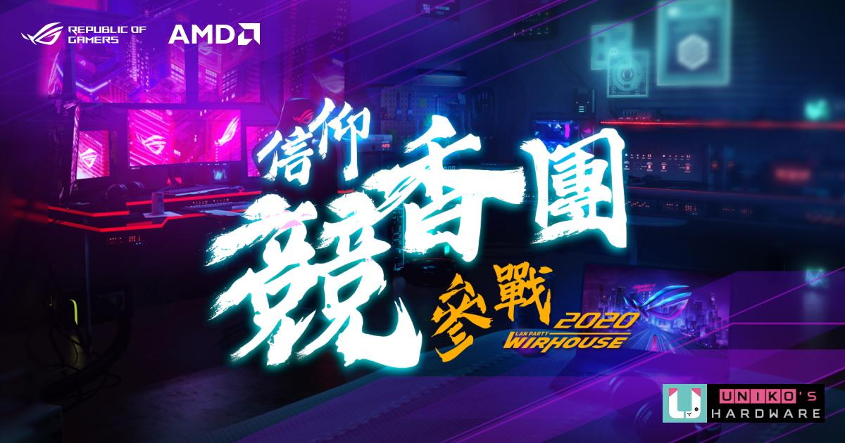 ROG Crosshair VIII Dark Hero 黑暗英雄攜手 AMD 進駐 WirHouse 2020!