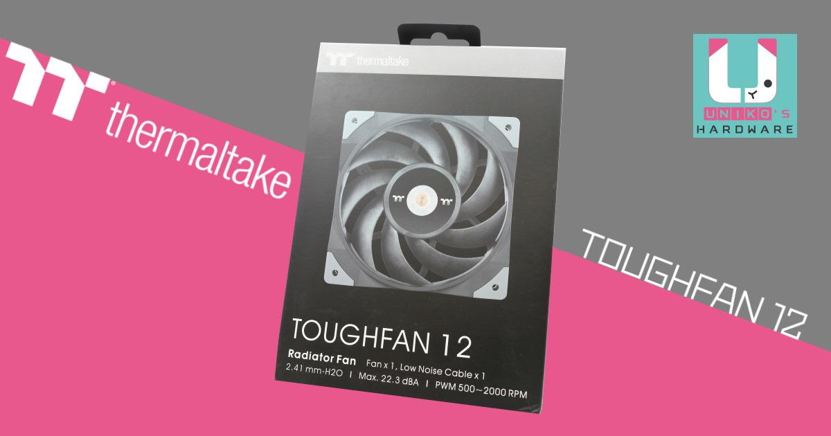 Thermaltake 曜越 TOUGHFAN12 挑戰最強散熱風扇王座! 效能實測。