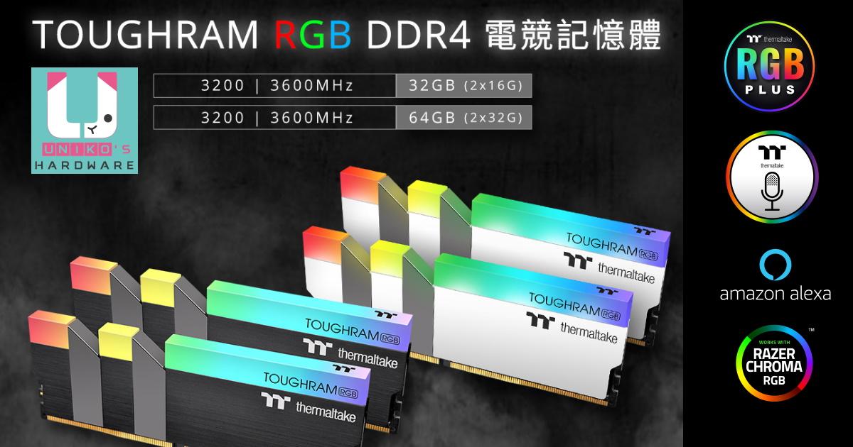 Thermaltake 曜越發佈 TOUGHRAM RGB DDR4 3200MHz 和 3600MHz 電競記憶體 32GB / 64GB。