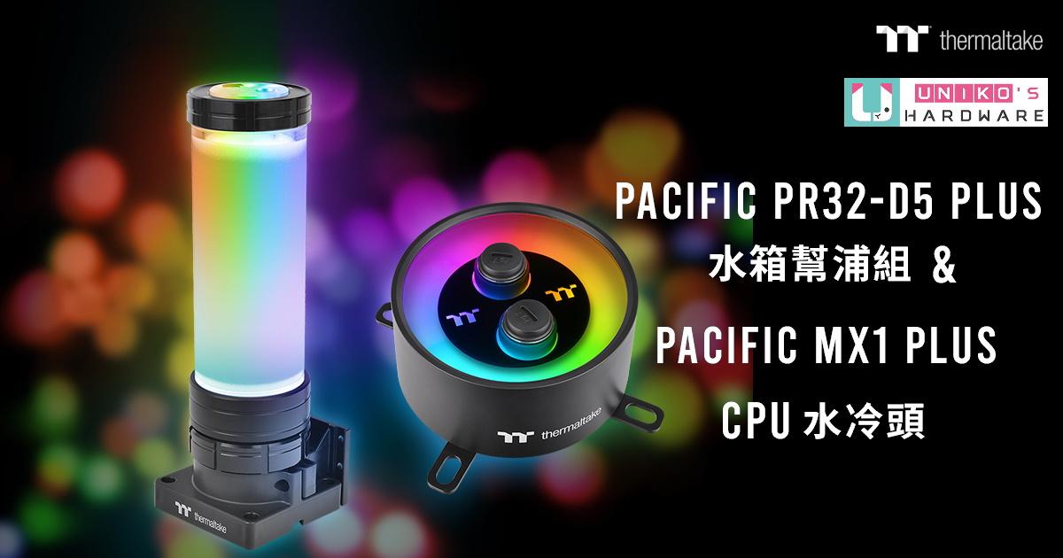 Thermaltake Pacific PR32-D5 Plus 水箱幫浦組, MX1 Plus CPU 水冷頭正式開賣。