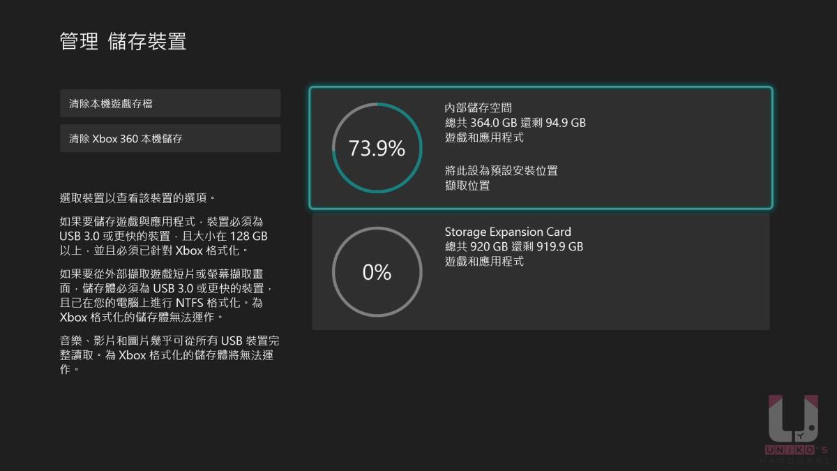 安裝 Seagate Xbox Series X S 專用儲存裝置擴充卡 1TB 後,就可以看到多出 920GB 可用,大約可以多安裝 30 套大型遊戲。