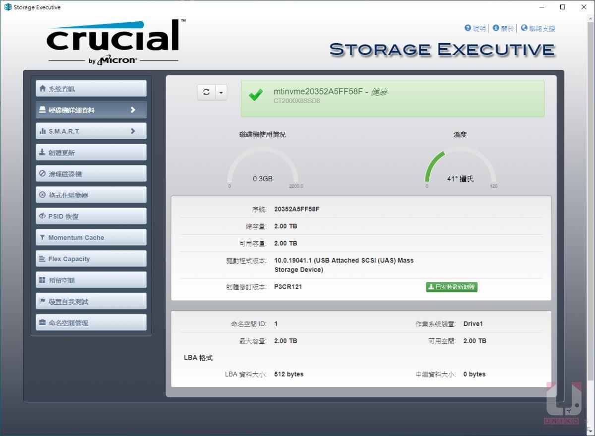 美光自家的 SSD 管理軟體 Crucial Storage Executive。