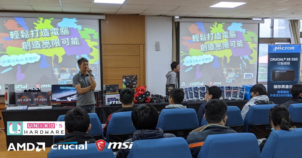 AMD x Crucial x MSI 2020 輕鬆打造電腦、創造無限可能校園活動。
