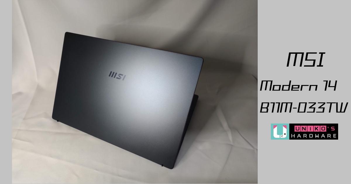 Intel 10nm 新進化,i5-1135G7 機種 MSI Modern 14 B11M-033TW 簡評