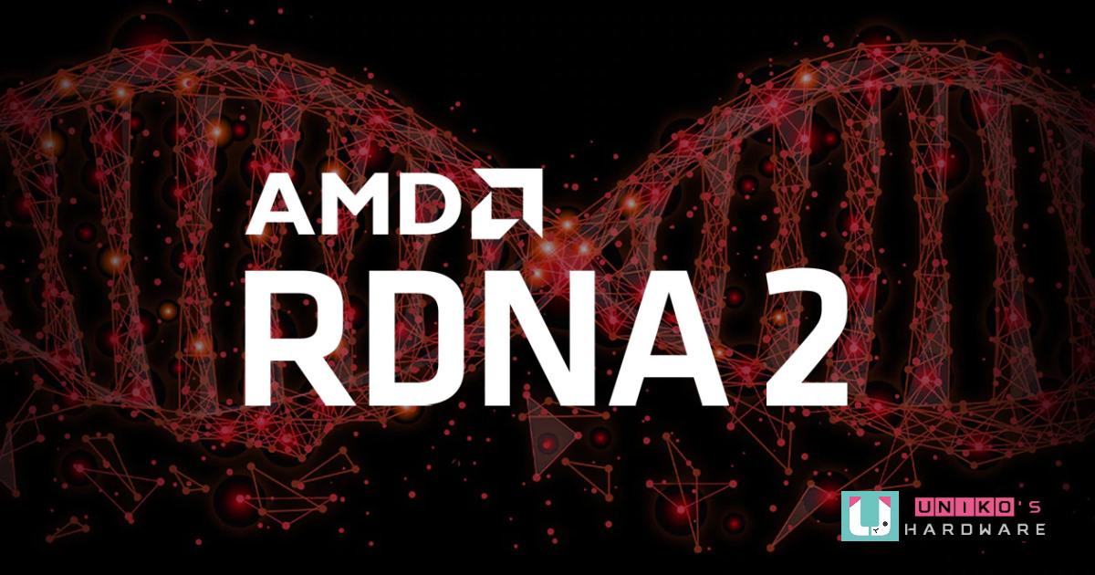 AMD Radeon RDNA 2 架構效能提升更深入解析