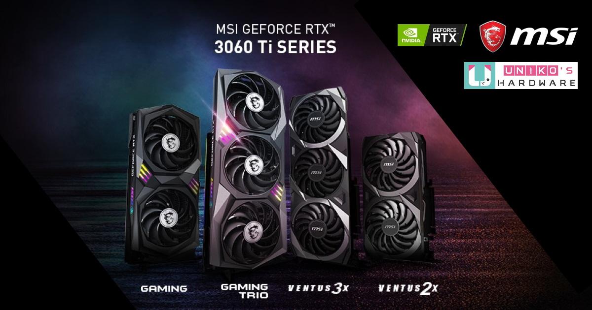 微星 MSI GeForce RTX 3060 Ti 系列顯卡正式發布。