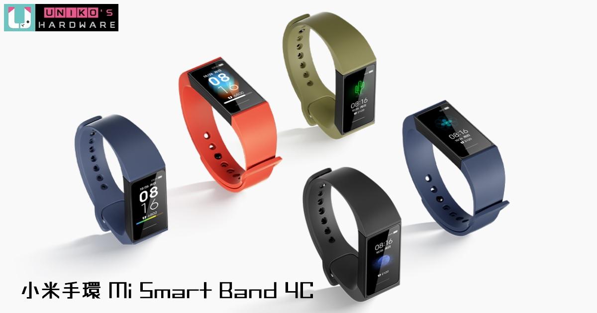 性價比極高的小米手環~ Mi Smart Band 4C 輕開箱