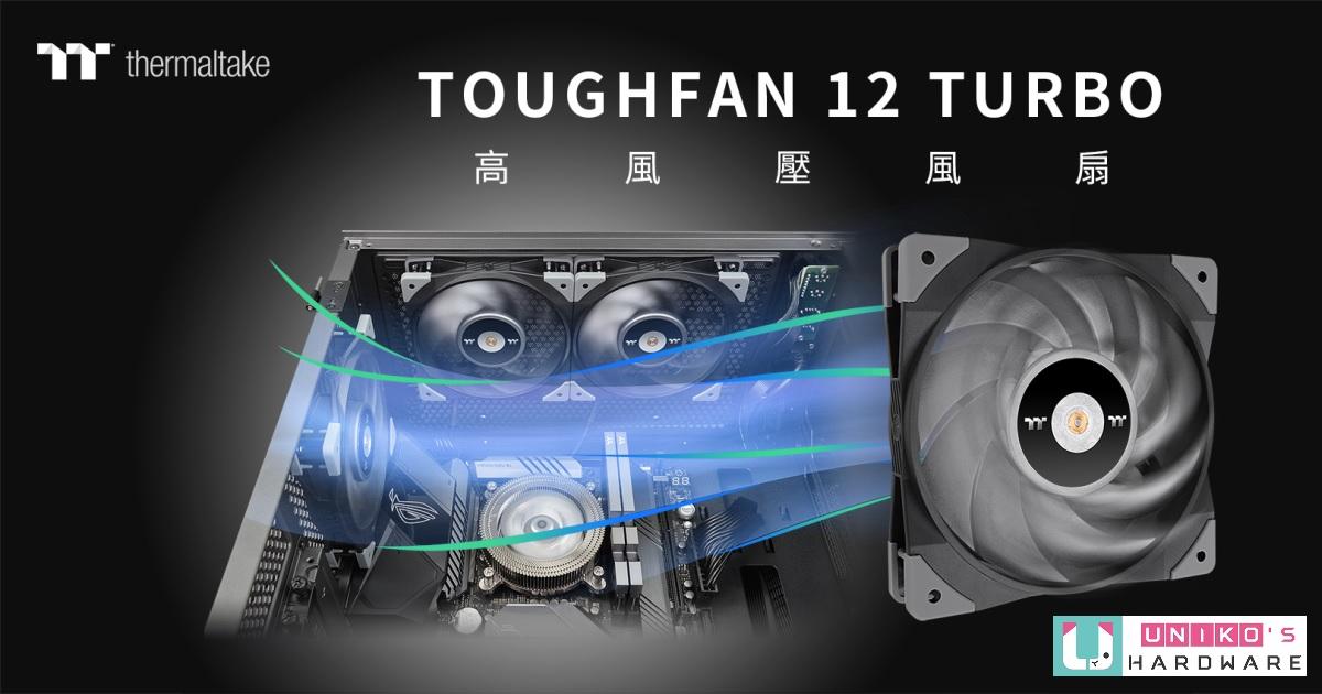 更強風壓帶來更好散熱能力,Thermaltake 全新鋼影 TOUGHFAN 12 Turbo 高風壓風扇