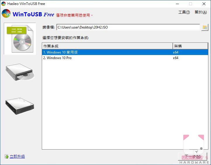 執行 WinToUSB,選擇 ISO 所在位置,免費版只能選擇家用版,按下一步。