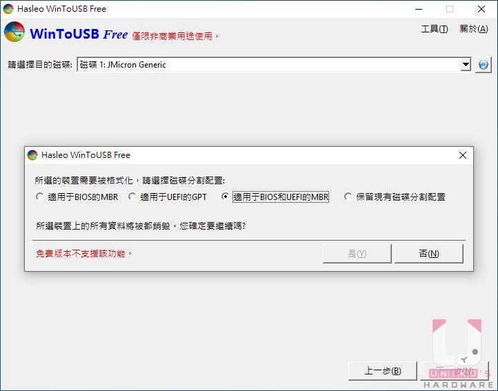 選擇目的磁碟,免費版分割配置只能 BIOS 跟 UEFI 二選一。