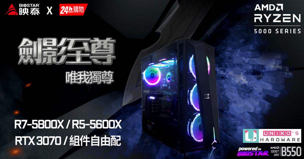 Biostar 真香 AMD Ryzen 5000 客製電競機,【劍影至尊】讓你美夢成真